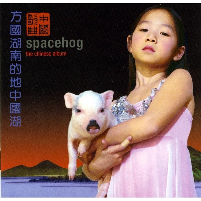 Spacehog - The Chinese Album